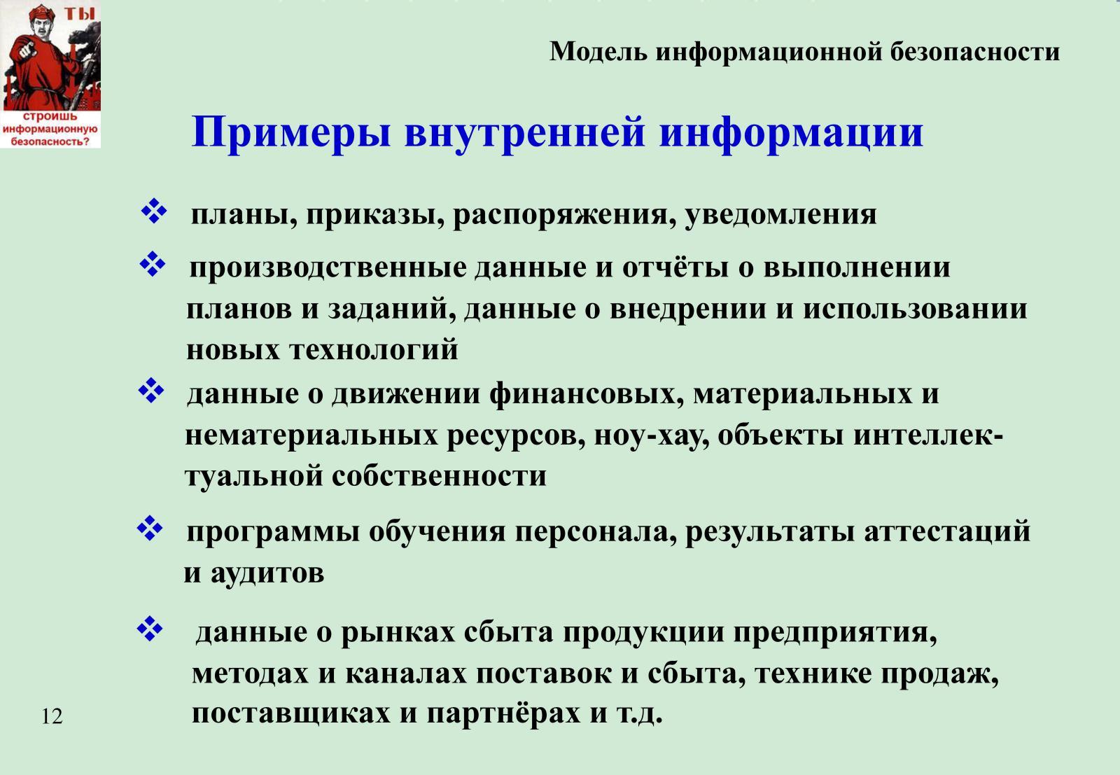 Схема информационной безопасности предприятия4
