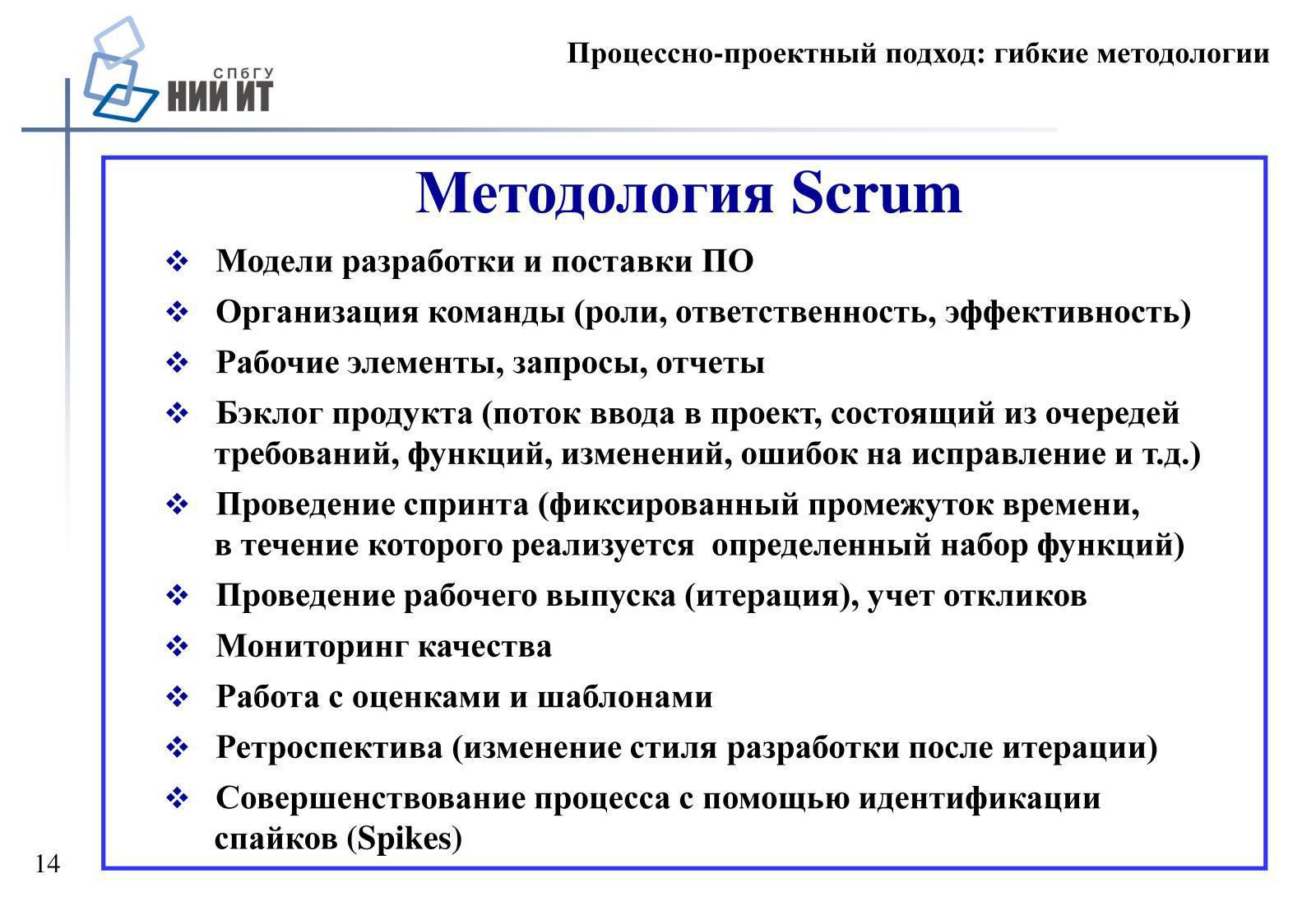 Гибкие методологии управления проектами курсовая 4675