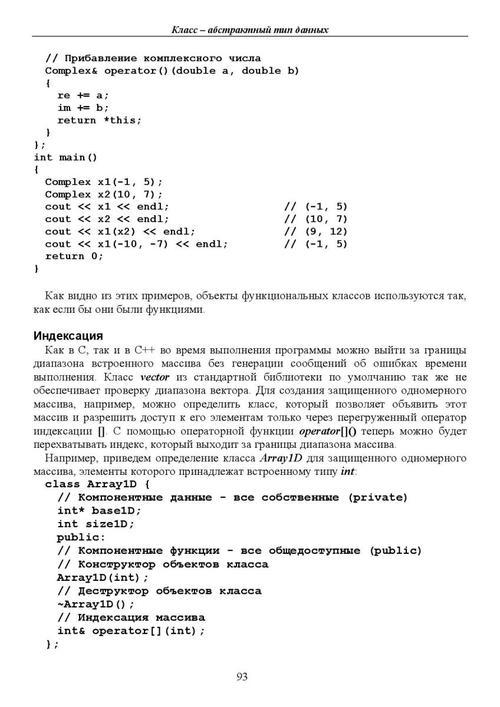 Язык с++: перегрузка оператора вывода в поток в с++